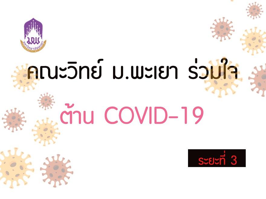 คณะวิทย์ ม.พะเยา ร่วมใจ ต้าน COVID-19 (ระยะที่ 3)