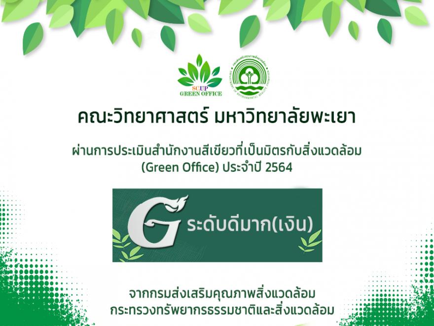คณะวิทยาศาสตร์ ผ่านการรับรองสำนักงานสีเขียวที่เป็นมิตรกับสิ่งแวดล้อม (Green Office) ประจำปี 2564 ระดับดีมาก เหรียญเงิน