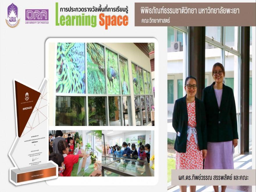 """พิพิธภัณฑ์ธรรมชาติวิทยา คณะวิทยาศาสตร์ ได้รับรางวัล """"ระดับ Bronze"""" กิจกรรม Pitching การประกวดรางวัลสนับสนุนพื้นที่การเรียนรู้ (Learning Space) มหาวิทยาลัยพะเยา 2564"""