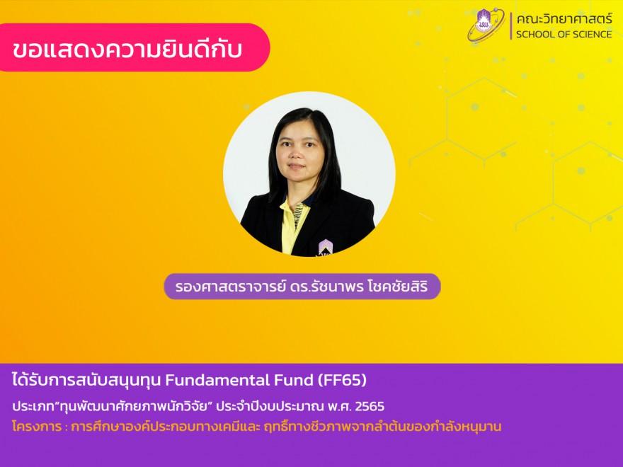 ขอแสดงความยินดีกับบุคลากรทุกท่าน ที่ได้รับการสนับสนุนทุน Fundamental Fund (FF65)  ประจำปีงบประมาณ พ.ศ. 2565