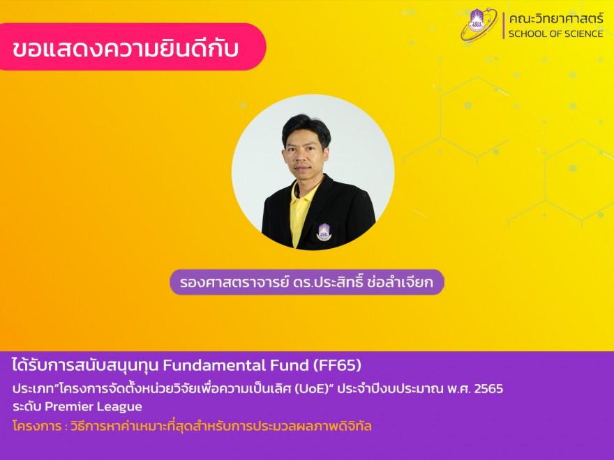 ขอแสดงความยินดีกับบุคลากรทุกท่าน ที่ได้รับการสนับสนุนทุน Fundamental Fund (FF65)